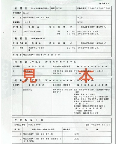 登記事項証明書-bl.jpg